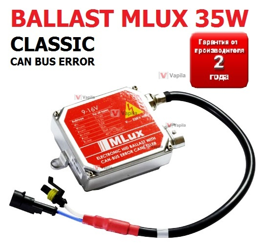 Блок розжига Mlux CLASSIC с обманкой 35w