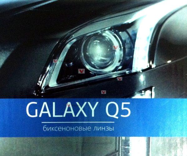 Биксеноновые линзы Galaxy Q5 3.0'