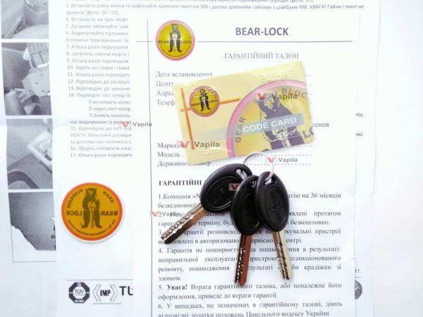 Замок Bear-Lock на КПП модельный
