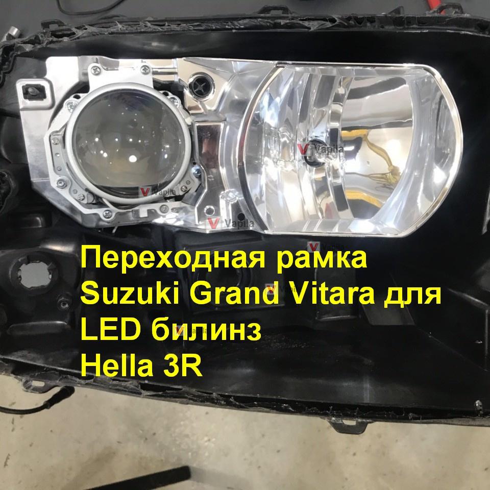 Переходная рамка для линз Suzuki Grand Vitata Hella 3R