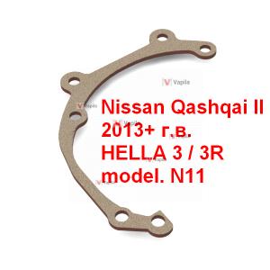 Адаптер для линз Nissan Qashqai II