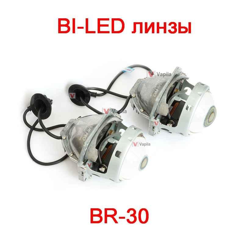 bi-led lenses BR-30 PRO