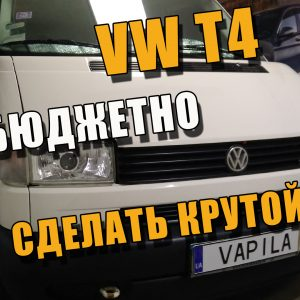 HeadLight H4 VW T4