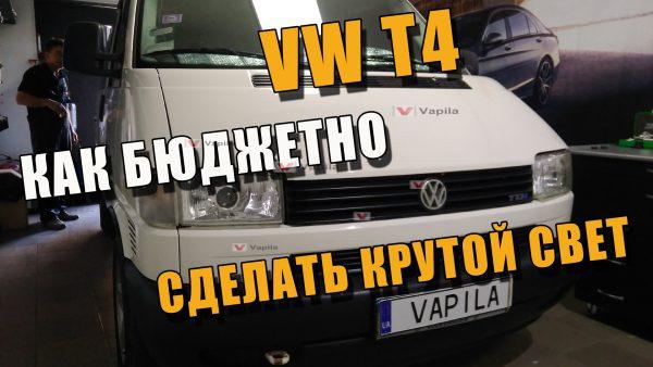 HeadLight H4 VW T4